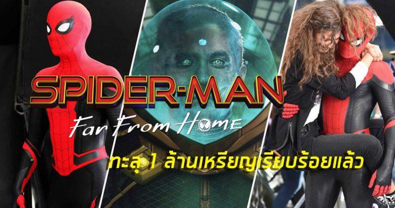 Spider Man: Far From Home ถล่มลาย 1 ล้านเหรียญสหรัฐเรียบร้อยแล้ว!