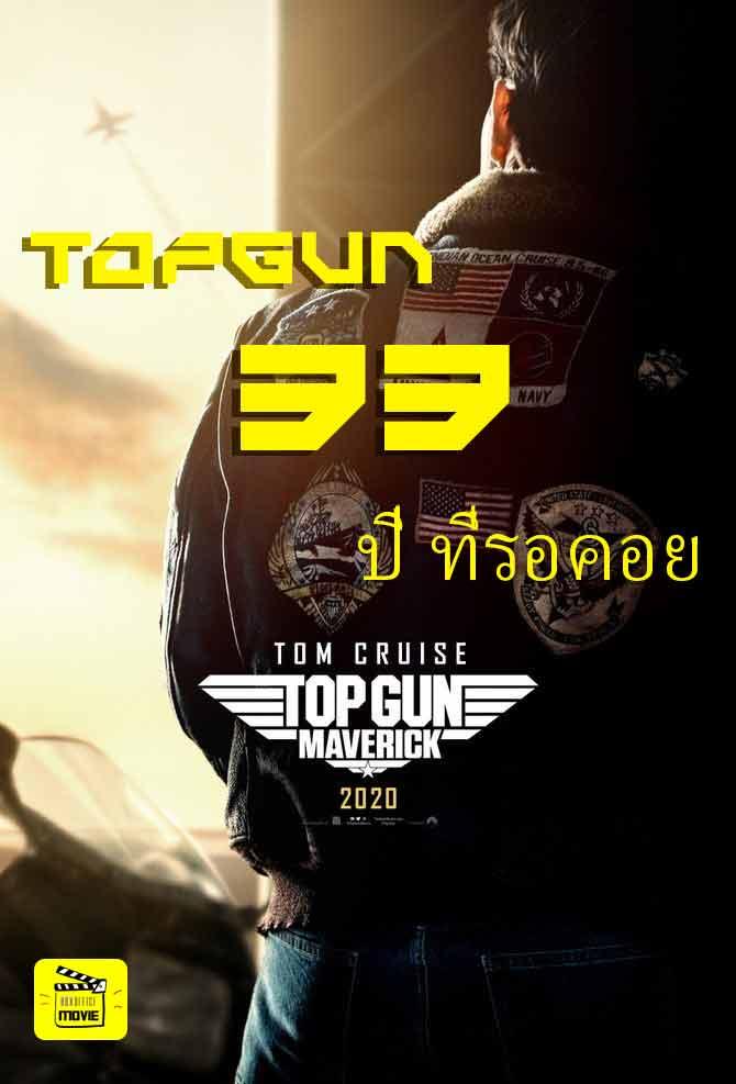 """""""ทอม ครูซ"""" รับบทนำ TOP GUN: MAVERICK อีกครั้ง 33 ปีที่รอคอย"""