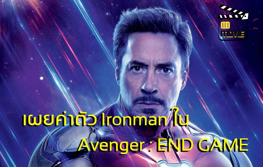 เผยค่าตัว Robert Downey Jr. เรื่องเดียว Avenger : Endgame