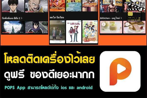 POPS App เเอพดูหนังฟรี คอหนังไม่ควรพลาด