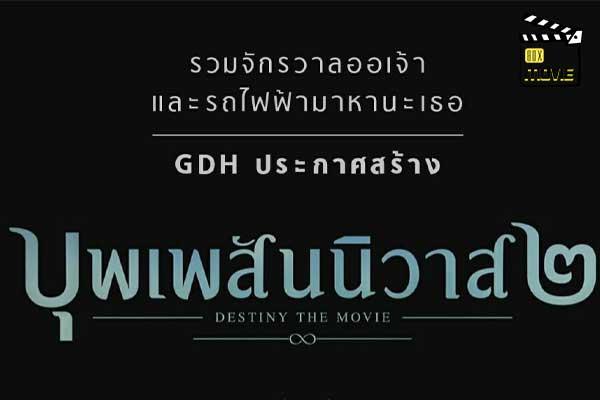 GDH ประกาศสร้าง 'บุพเพสันนิวาส 2' โป๊ป-เบลล่า กลับมาแสดงนำ